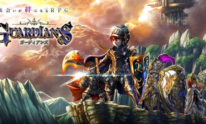 มีความน่าเล่น Guardians เกม MMORPG ป้ายแดงจากผู้สร้าง Brave Frontier
