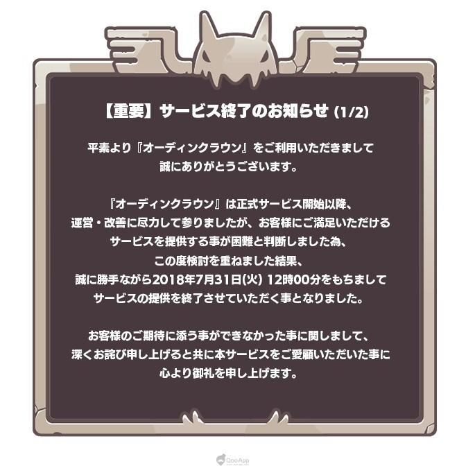 odin crown termination 00