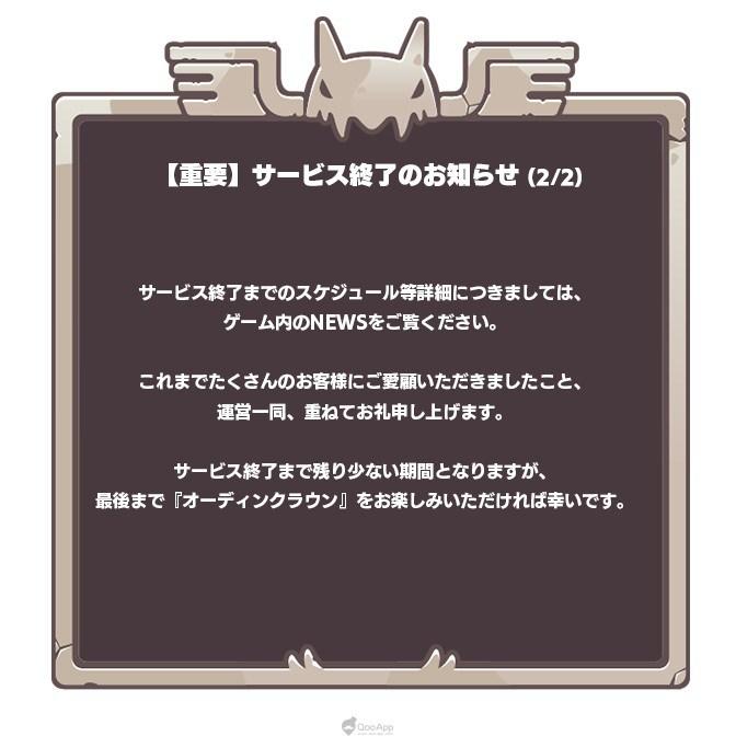 odin crown termination 01