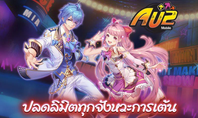 เตรียมโยกไปตามจังหวะดนตรีกับ AU2 Mobile เกมเต้นจากค่าย DC Perfec