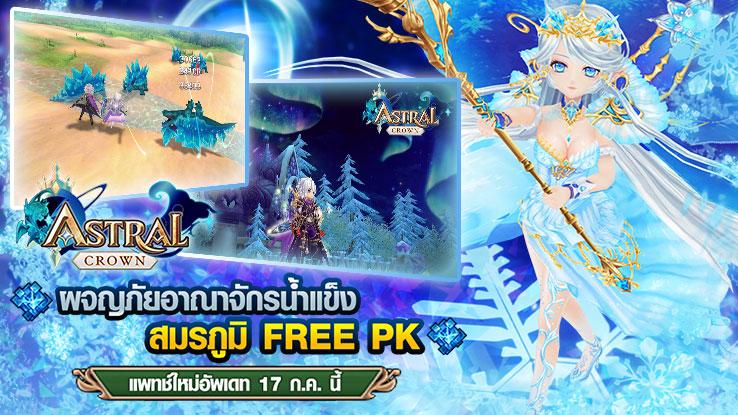 Astral Crown อัพเดทใหม่เอาใจสายบู้ อาณาจักรน้ำแข็ง Free PK
