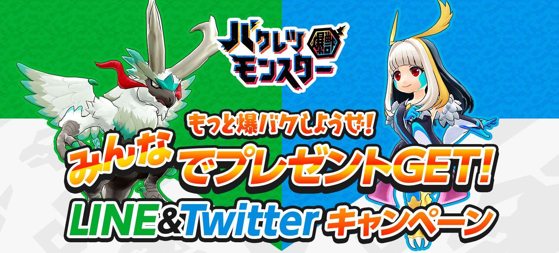 Bakuretsu Monster 2472018 2
