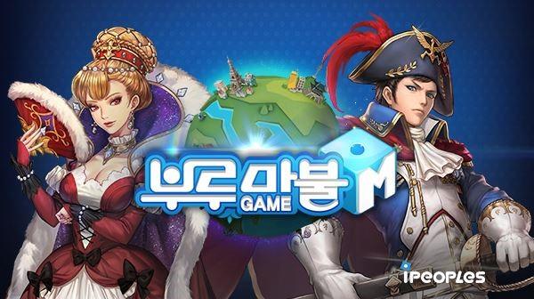 GODLIKE Games จับมือ ipeoples เซ็นสัญญา Blue Marble M เตรียมเปิดให้บริการในปีนี้