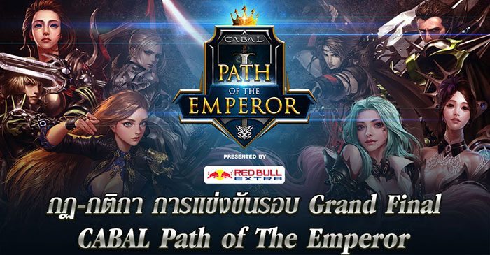CABAL Path of The Emperor การแข่งขันรอบ Grand Final กำลังจะเริ่มขึ้น