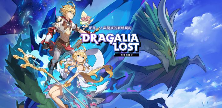 มีความเมะน่าเล่น Dragalia Lost เกมนักรบมังกร RPG ฝีมือ Nintendo