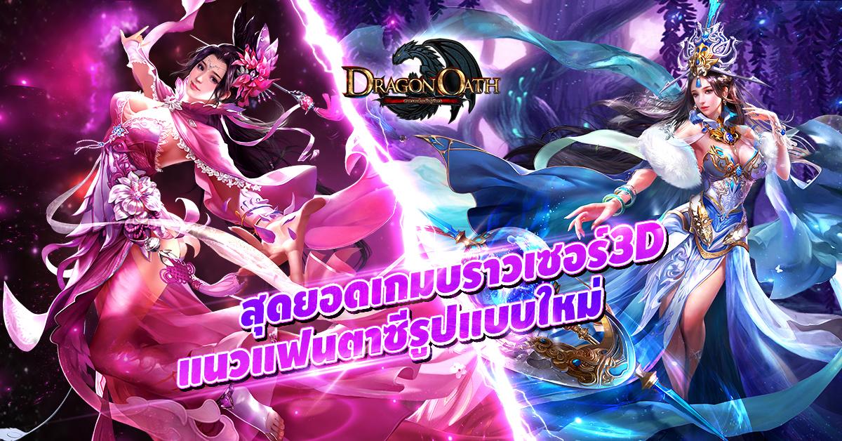 Dragon Oath 2672018 1