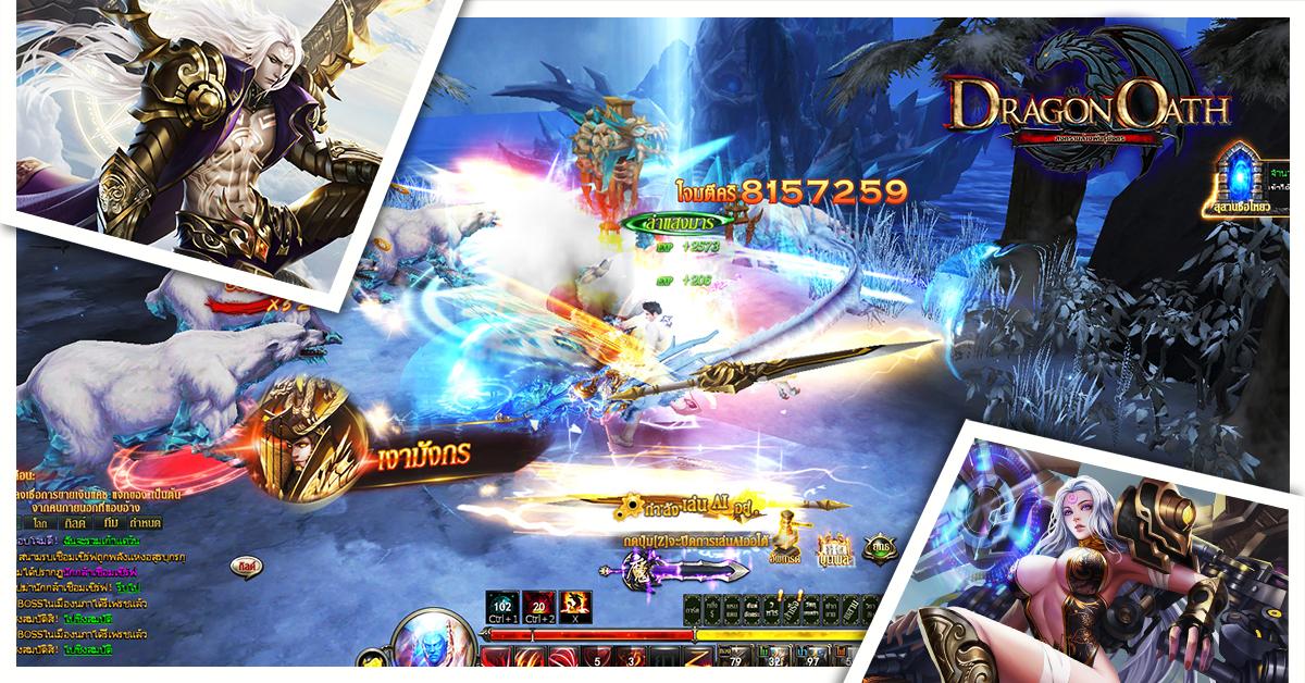 Dragon Oath 2672018 3