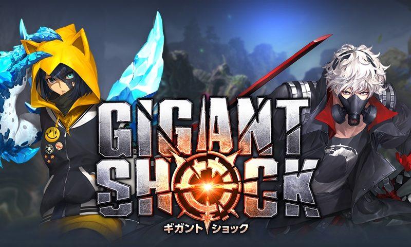 GIGANT SHOCK เกมมือถือสายโหดจาก Nexon เตรียมลุยพรุ่งนี้