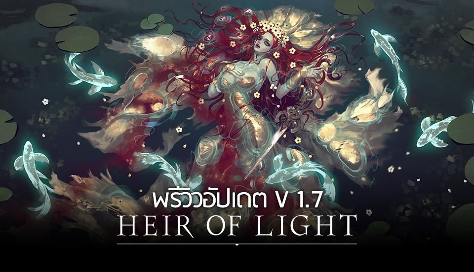Heir of Light 2572018 1