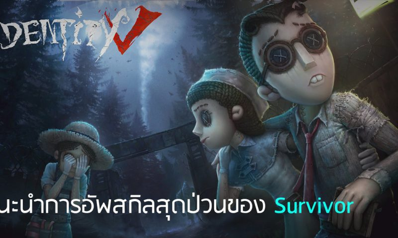 Identity V แนะนำการอัพสกิลสุดป่วนของ Survivor