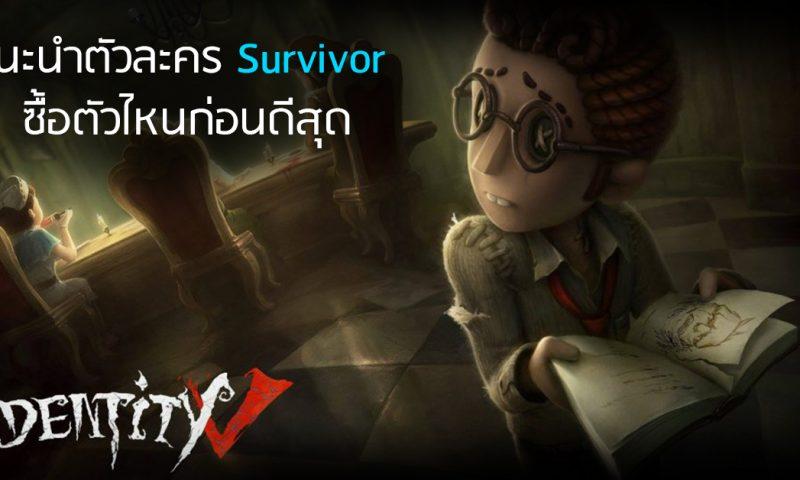 Identity V แนะนำตัวละคร Survivors ซื้อตัวไหนก่อนดีสุด