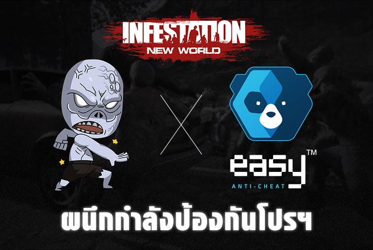 โมโห Infestation New World ร่วมมือกับ Easy Anti-Cheat รวมพลังป้องกันโปร
