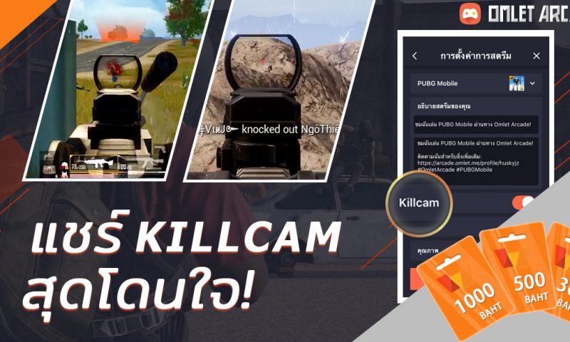 เก็บช็อตเด็ดไว้ดูบันทึก KILLCAM เท่ๆ ด้วยแอป OMLET ARCADE