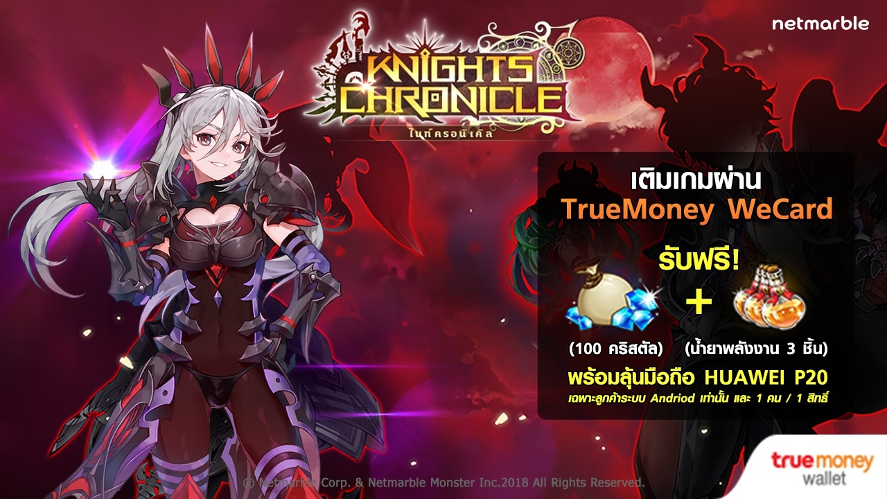 Knights Chronicle 1372018 1