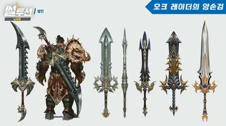 Lineage II Revolution Orc 00
