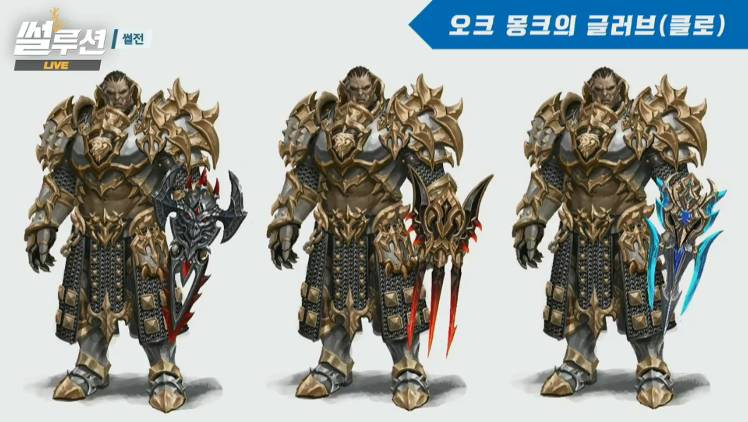 Lineage II Revolution Orc 01