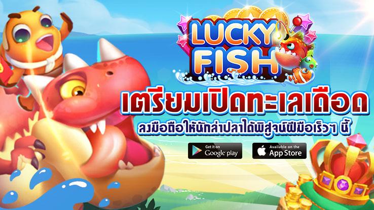 Lucky fish เกมยิงปลาบนมือถือเตรียมเปิดทะเลเดือดเร็วๆ นี้