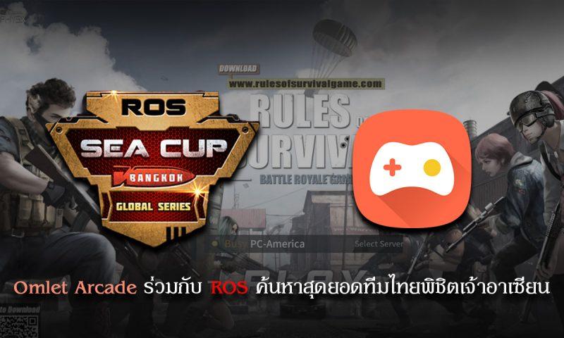 Omlet Arcade ร่วมกับ ROS ค้นหาสุดยอดทีมไทยพิชิตเจ้าอาเซียน