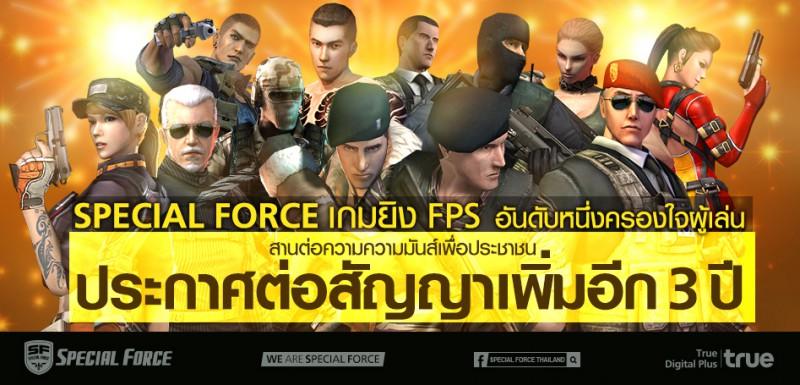 สานต่อตำนาน SF เกมยิงแนว FPS ต่อสัญญาเพิ่มอีก 3 ปี
