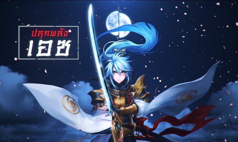 Seven Knights อัพเดทปลุกพลังคนใหม่ ดาบฟ้าประทาน เอซ