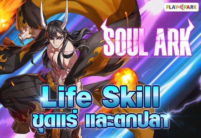 Soul Ark เจาะลึกระบบ Life Skill อีกหนึ่งระบบที่อย่ามองข้าม
