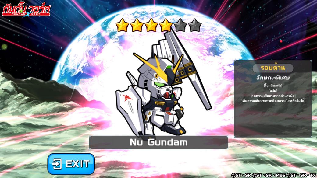 line gundam 20720182