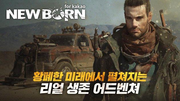มาใหม่ New Born เกมยิงเอาตัวรอดสุดมันส์ กราฟิกแรงเฟร่อ