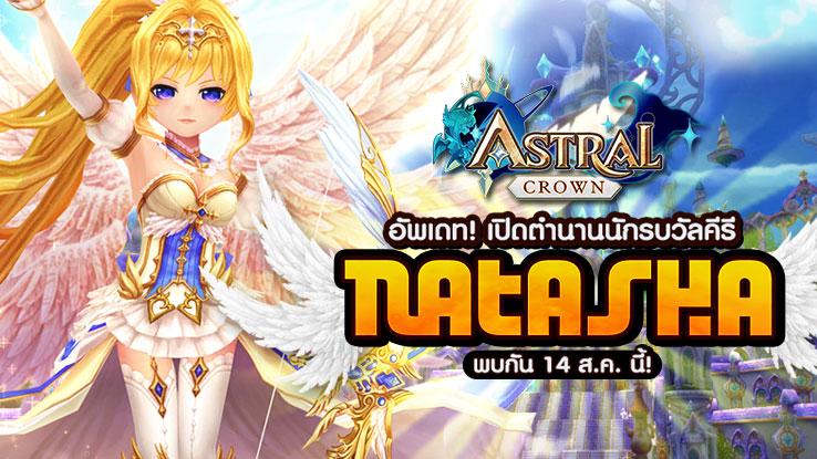 Astral Crown เปิดตำนานนักรบวัลคีรี Natasha