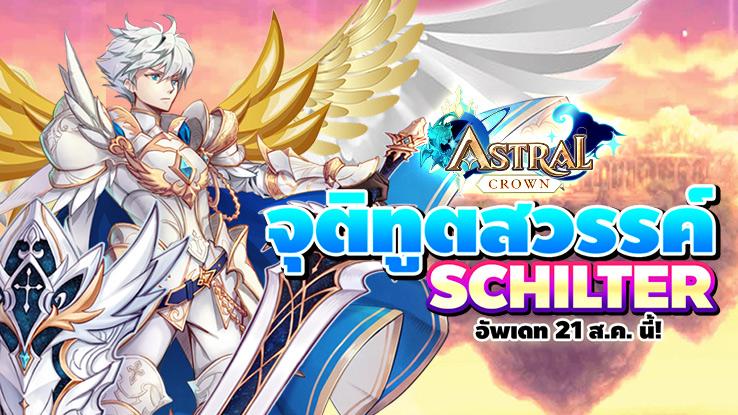 Astral Crown จุติทูตสวรรค์ SCHILTER เทพบุตรหน้าหล่อ