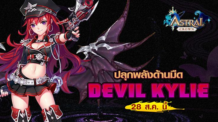 Astral Crown ปลุกพลังสายดาร์กในตัวคุณไปกับ Devil Kylie