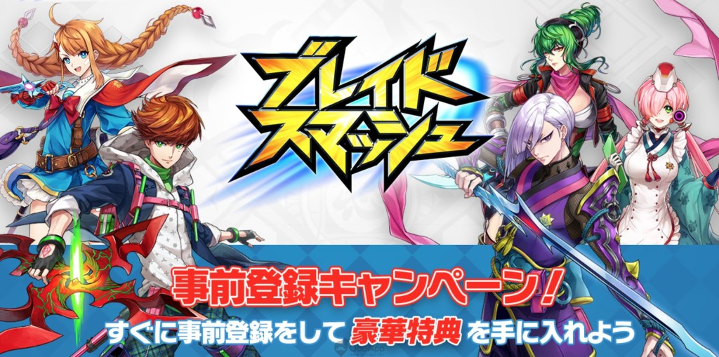 Blade Smash 3182018 2