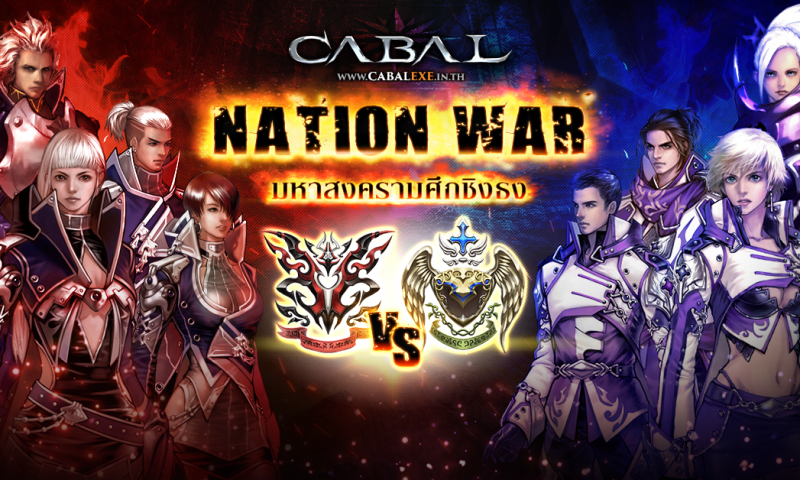CabalEXE เปิดตัวมหาสงครามสุดยิ่งใหญ่ที่เกมเมอร์ต่างรอคอย