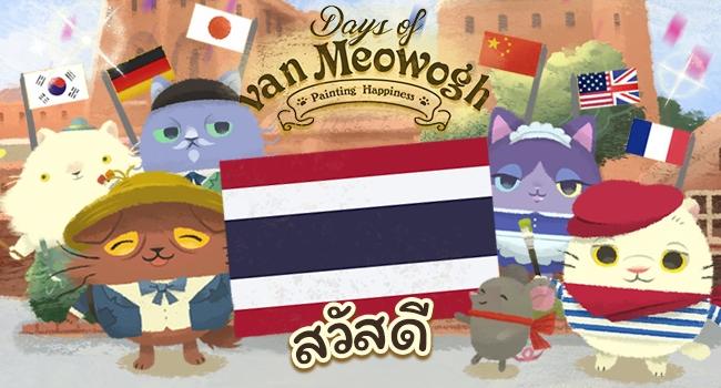 Day of van Meowogh 682018 1