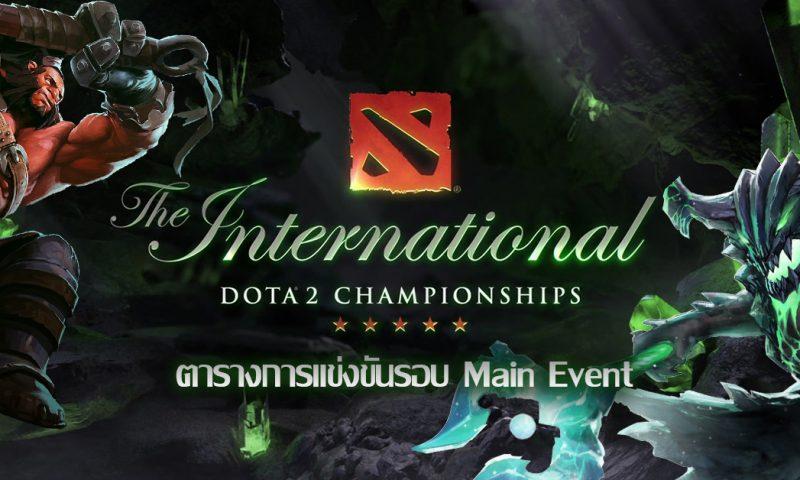 จบแล้วรอบแบ่งกลุ่ม The International 2018 พร้อมตารางการแข่งขัน