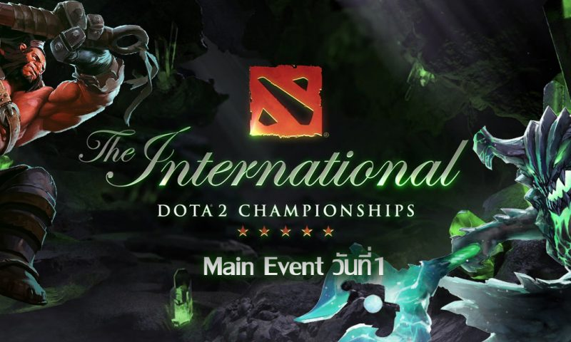The International 2018 ผลแพ้ชนะในรอบ Main Event วันที่1