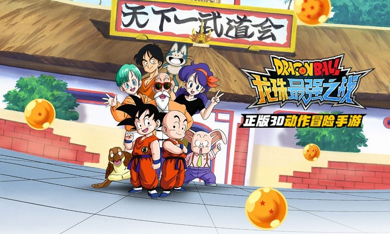 Dragon Ball Stongest Warriors เกมมือถือจากการ์ตูนระดับตำนานลิขสิทธิ์แท้