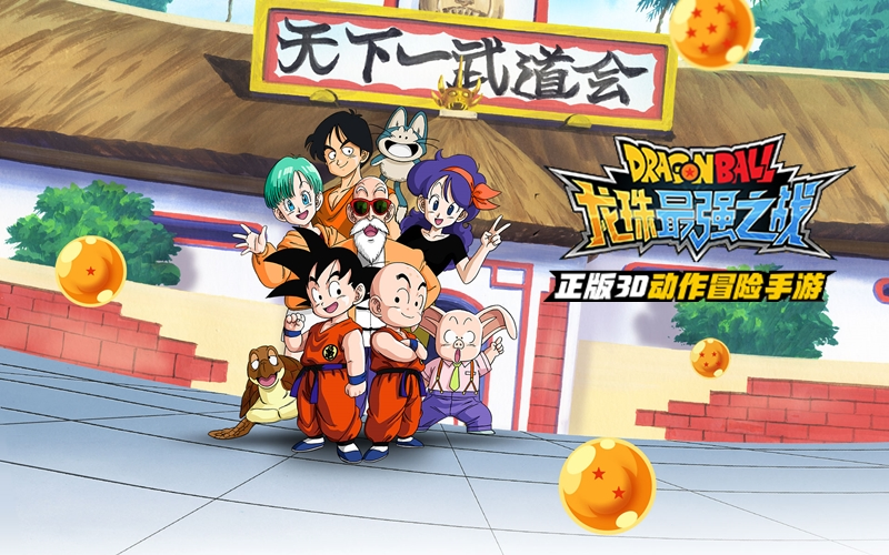 Dragon Ball Stongest Warriors 382018