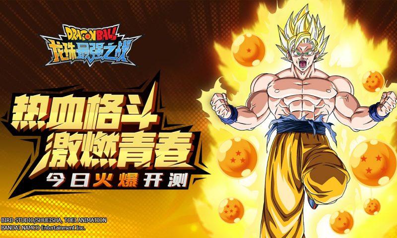 แย้มเกมเพลย์ Dragon Ball the Strongest War ภาคใหม่สไตล์เกมโมบาย ARPG