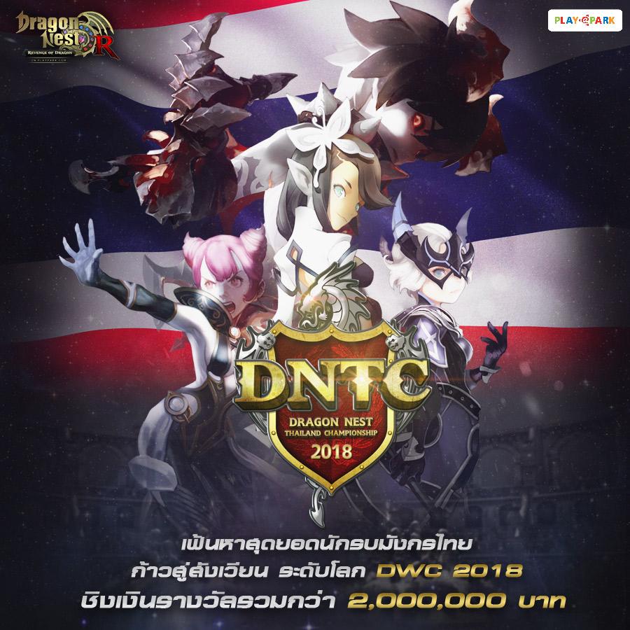 Dragon Nest 2082018 1