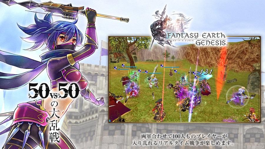 Fantasy Earth Genesis pre 01
