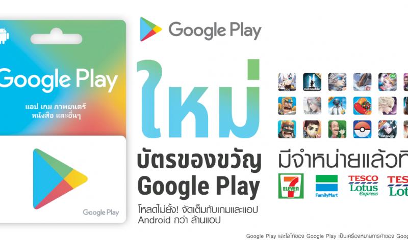Google เปิดขายบัตรของขวัญ Google Play ที่ร้านค้าชั้นนำทั่วประเทศ