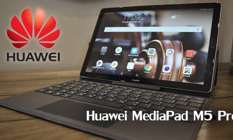 รีวิว Huawei MediaPad M5 Pro แท็บเล็ตรุ่นใหญ่ที่เกมเมอร์ไม่ควรพลาด