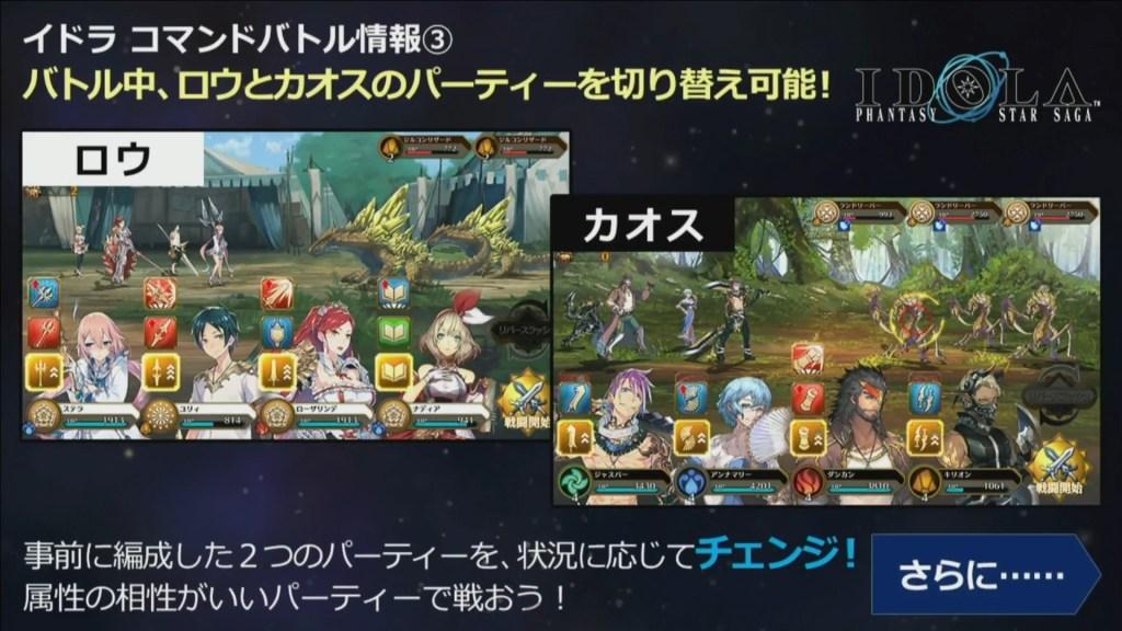 Idola Phantasy Star Saga 2882018 3