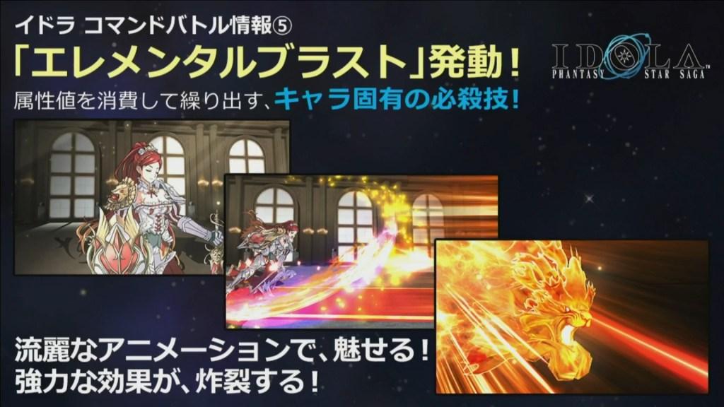 Idola Phantasy Star Saga 2882018 4