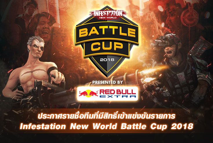 Infestation New World ประกาศสายการแข่งขัน Battle Cup 2018 แล้ววันนี้