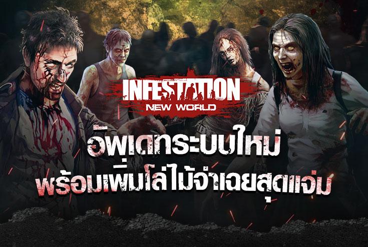 Infestation New World อัพเดทระบบใหม่พร้อมโล่ไม้จ่าเฉยแล้ววันนี้