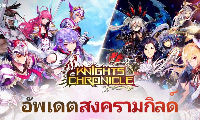 Knights Chronicle เปิดฉากความมันส์ สงกรามกิลด์เริ่มขึ้นแล้ว