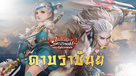 Legend of Swordman 282018 1