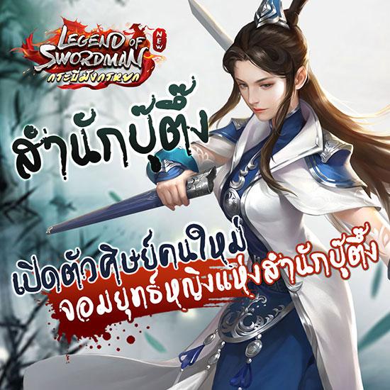 Legend of Swordman 282018 2