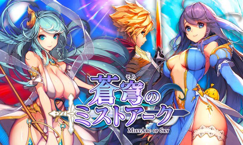 MistArc of Sky เกมมือถือ RPG จากญี่ปุ่นเปิดให้ทดสอบช่วง CBT